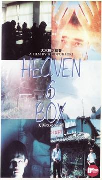 heaven6box