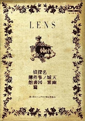 lens_kkp