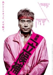 映画 立候補 マック赤坂