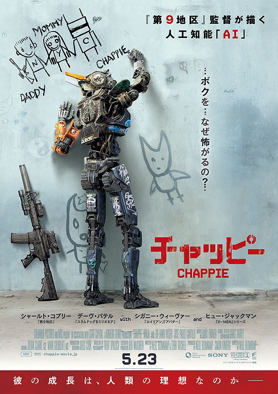 chappie_jp