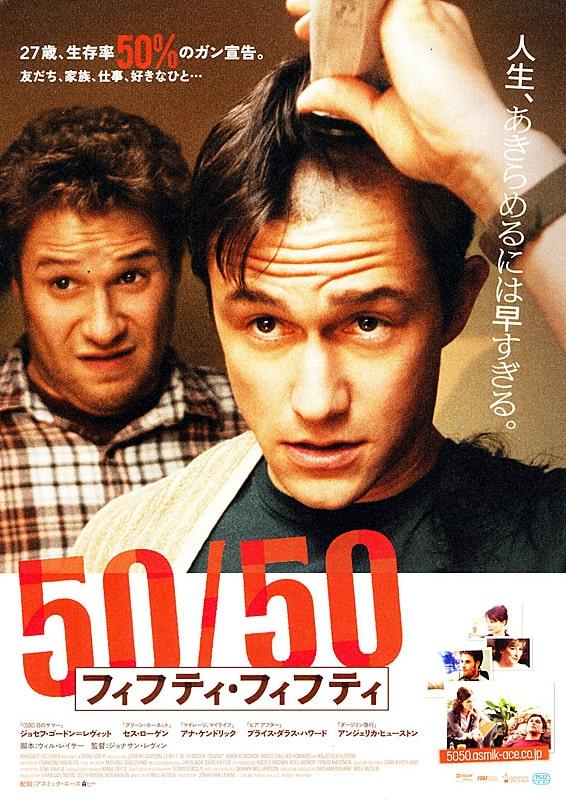 50-50_jp