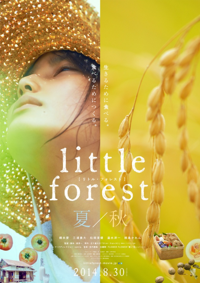 littleforest-summerautumn