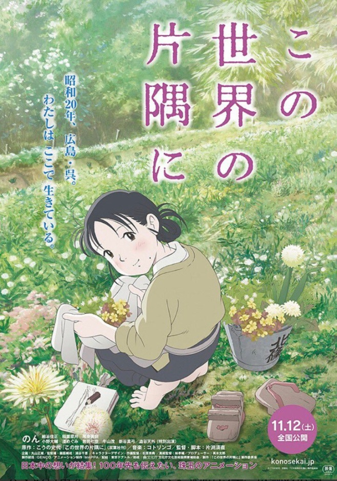 inthiscorneroftheworld