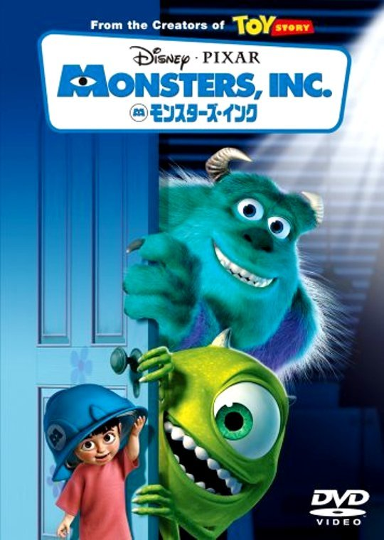 monstersinc_jp