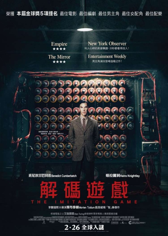 theimitationgame_hk