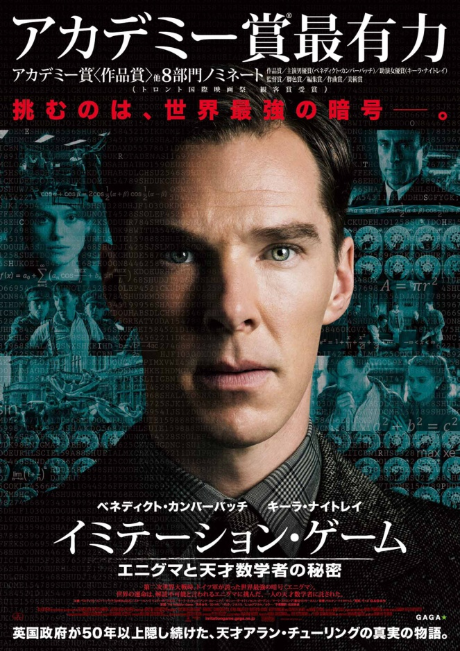theimitationgame_jp