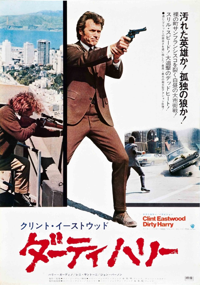 dirtyharry_jp
